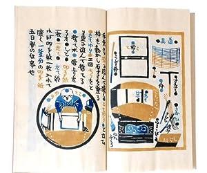 Hon Takakuma shoshi denbun (Book about paper: OKAMURA, KICHIMURA: