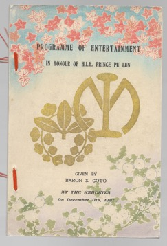 Programme of Entertainment in Honour of H.I.H.: KABUKI].