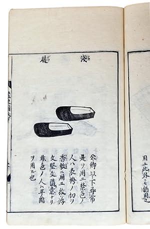 Shõzoku Zushiki. (Clothes of the Japanese Imperial: YANAGI CHIKAMATSU: