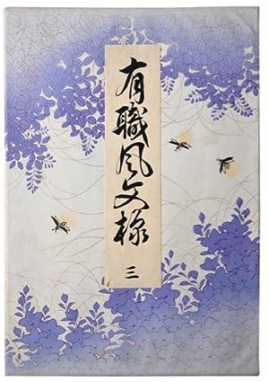 Yusokufu Moriyo (Traditional Patterns). Three volumes. Kyoto,: HINOSHITA, MATAHEI: