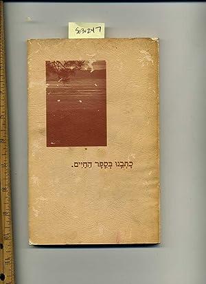 Inscribed Us for Life : Rosh Hashanah Prayer Book with Original Prayers Meditations and ...