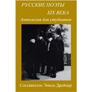 Russkie Poety XIX Veka: Draitser, Emil