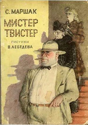 Mister Twister. Zeichnungen und Einband Vladimir Lebedev.: Marsak, Samuil.