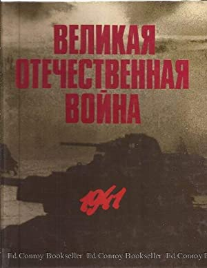 Great Patriotic War 1941-1945: Author Not Stated