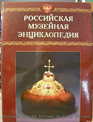 Rossiyskaya muzejnaya entsiklopedia A-M: Yanin, Valentin L., Editor