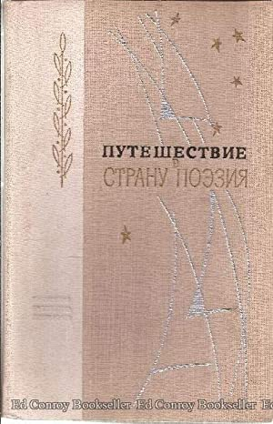 Journey to the Land of Poetry In Two Books (RUSSIAN EDITION): Sdovyov, Lyulov and Dmitry Semichev