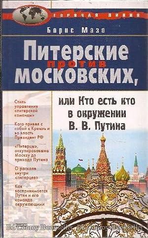 Piterskie protiv Moskovskih, ili Kto est kto: Mazo, Boris