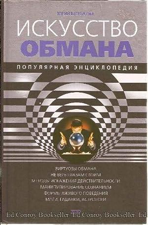 Iskusstvo obmana. Populyarnaya entsiklopediya [Russian]: Viktorovich, Scherbatyh Yuriy