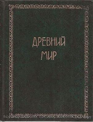 Vseminaya istoviya v chetyrekh tomakh. 1. Drevnii Mir: Yeger, Oskeir