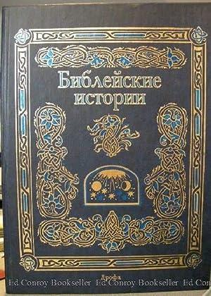 Bibleiskie istorii: Pismennyi, Mikhail; Gustave Dore