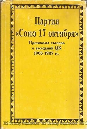 Partiia Soiuz 17 Oktiabria: Protokoly Sezdov I Zasedanii TSK, 1905-1917gg.Tom1 1905-1907gg: Author ...