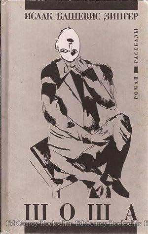 Shosha : roman : rasskazy: Singer, Isaac Bashevis