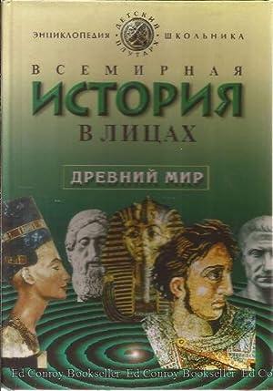 Vsemirnaya istoriya v litsah (Drevniy Plutarkh): Butromeev, V. P.