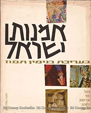 Art In Israel: Tammuz, Benjamin, Edited with an Introduction by
