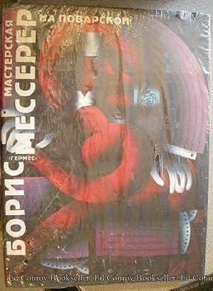 Masterskaia Na Povarskoi: Katalog Vystavki Zhivopis, Teatr, Grafika, Installiatsiia: Messerer, ...