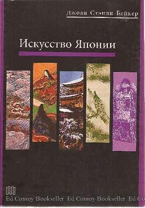Iskusstvo Yaponil: Dzhoan, Stenli-Beyker