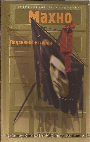 Makhno: podlinnaia istoriia: Semanov, Sergei Nikolaevich