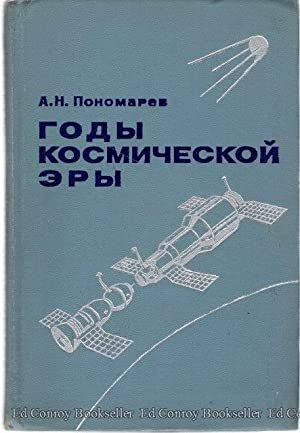Year of Space: Ponomarev, A. N.