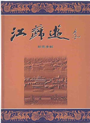 Tourist Attractions of Jiangsu Province Stamp Album / Nanjing Tourism Association ( Includes Chin...