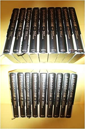 NINE VOLUMES: Works of H P Lovecraft, Volume 1, 2, 3, 4, 5, 6, 7-i & 7-ii, 9 - in H R Giger Illus...
