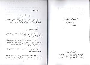 al-Sirah al-nabawiyah : tarbiyat ummah wa-bina dawlah: Shami, Saih Ahmad