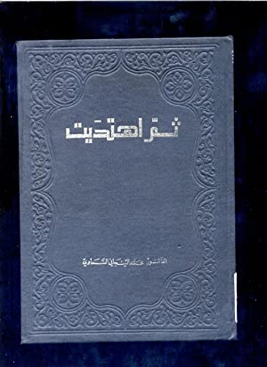 Thumma ihtadayt: Samawi, Muhammad al-Tijani