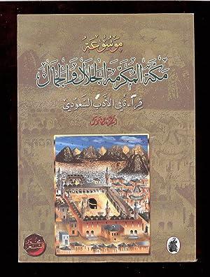 Mawsu'at Makkah al-Mukarramah al-jalal wa-al-jamal : qira'ah