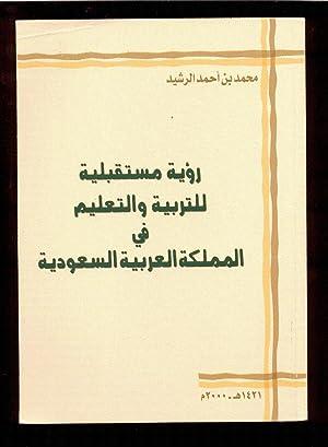 Ru'yah mustaqbaliyah lil-tarbiyah wa-al-ta'lim fi al-Mamlakah al-'Arabiyah al-Sa&#...