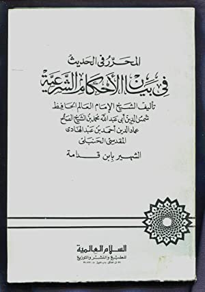 Muharrir fi al-hadith fi bayan al-ahkam al-shar'iyah: Ibn Qudamah, Muwaffaq
