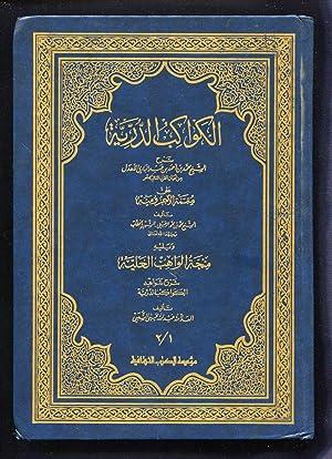 al-Kawakib al-durriyah : sharh al-Shaykh Muhhammad ibn Ahmad ibn 'Abd al-Bari al-Ahdal, min a&...
