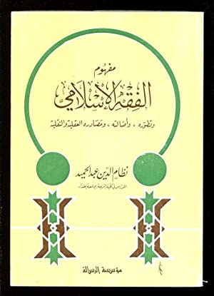 Mafhum al-fiqh al-Islami : wa-tatawwuruh, wa-asalatuh, wa-masaduruh: Abd al-Hamid, Nizam