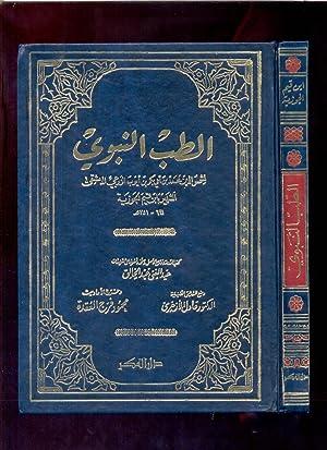 al-Tibb al-Nabawi: Ibn Qayyim al-Jawziyah,