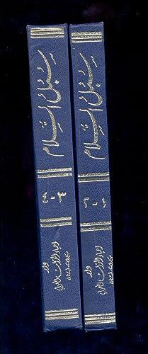 Subul al-salam : sharh Bulugh al-maram min jam' adillat al-ahkam / ta'lif Muhammad ...