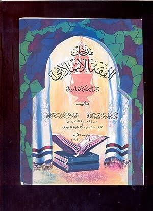 Madkhal al-fiqh al-Islami : dirasah muqaranah: Ajlan, 'Abd Allah