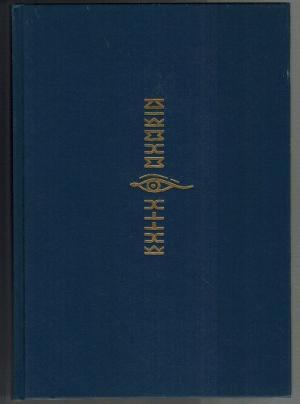 Kullu Tamam Book