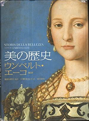 History of beauty by Umberto Eco. Japanese Language