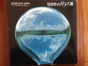 Glass '81 in Japan: Japan Glass Artcrafts Association; Saburo Funakoshi [Introduction]