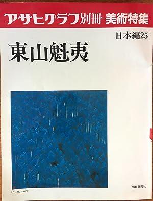 Higashiyama Kaii / �山�夷.: Asahi Shinbunsha; Higashiyama