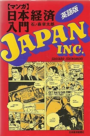 Japan Inc. (An Introduction to Japanese Economics: The Comic Book)