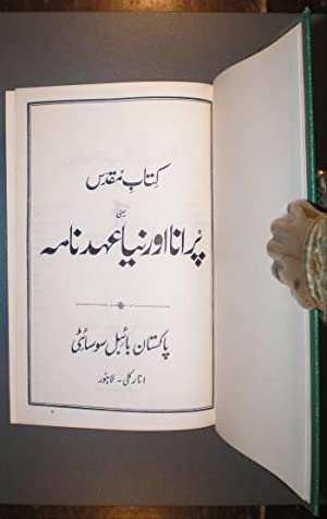 THE HOLY BIBLE IN URDU. Revised version. The Pakistan Bible Society. BIBLIA EN URDU.