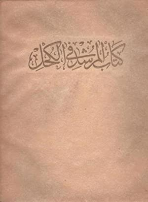 LE GUIDE D'OCULISTIQUE, ouvrage inédit de l'oculiste: MOHAMMAD IBN QASSOUM
