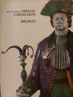 The Theater of MIHAIL CHEMIAKIN. BRONZE. New: CHEMIAKIN MIHAIL