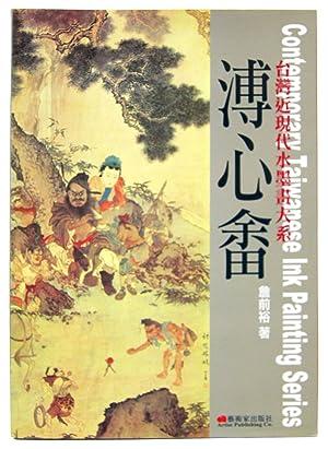 Pu Xinyu: fu gu de wen ren yi shi: Zhan, Qianyu; Pu Xinyu