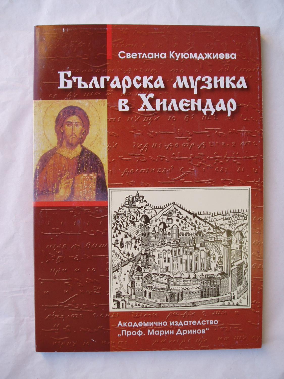 23400b5d4cb8c Bulgarska muzika v Khilendar Kuiumdzhieva, Svetlana 24x15cm, 175 pp.  Bulgarian text. Includes