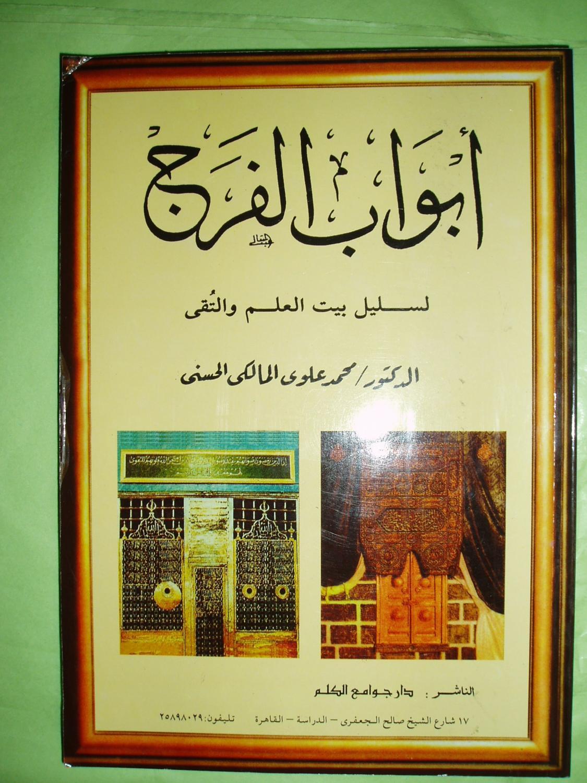 kitab abwab al faraj