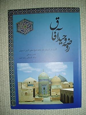 Rawzah-i Vahid Afaq : guzari dar tarikh: Yusufi, Hasan ;