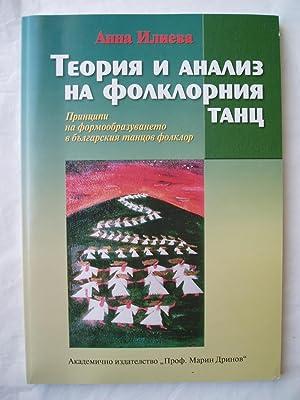 Teoriia i analiz na folklorniia tants : Ilieva, Anna IAkimova