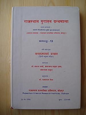 Kyama Khama rasa / Muslima kavi Jana: Jana [1614-1665 AD]