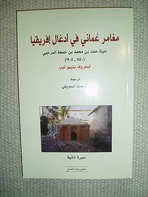 Mughamir 'umani fi adghal ifrigya : hayat Hamd Bin Muhammad Bin Jumah al-Marjibi (1840-1905): ...