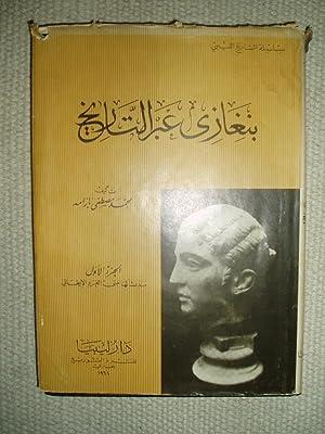 Madinat Binghazi 'abra al-tarikh: Bazamah, Muhammad Mustafá